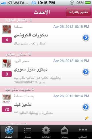تطبيق Muslmah App
