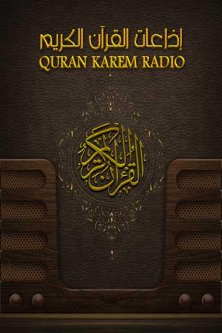 تطبيق إذاعات القرآن الكريم