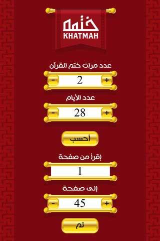تطبيق KHATMAH
