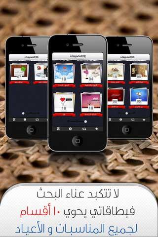 التطبيق العربي الجديد بطاقاتي