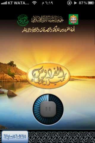 """تطبيق """"إذاعات القرآن"""""""