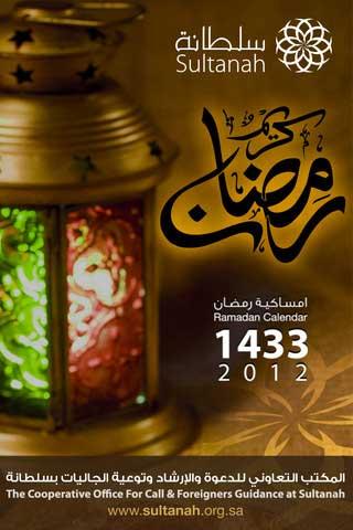 تطبيق سلطانة إمساكية رمضان