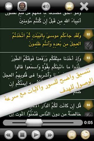 """تطبيق """"حفظ القرآن"""""""
