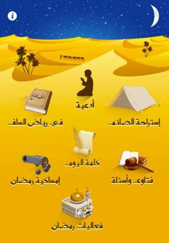 برنامج واحة رمضان
