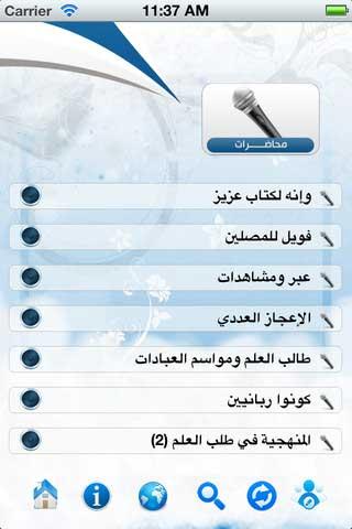 تطبيق الشيخ خالد بن عثمان السبت