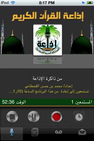 تطبيق إذاعة القرآن الكريم