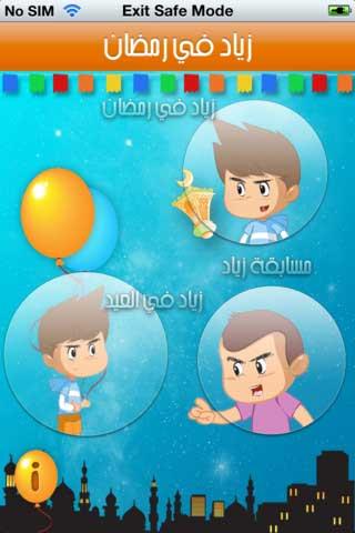 """تطبيق """"زياد في رمضان"""""""