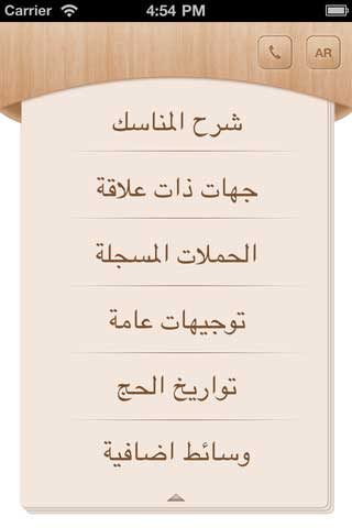 تطبيق حج – Hajj