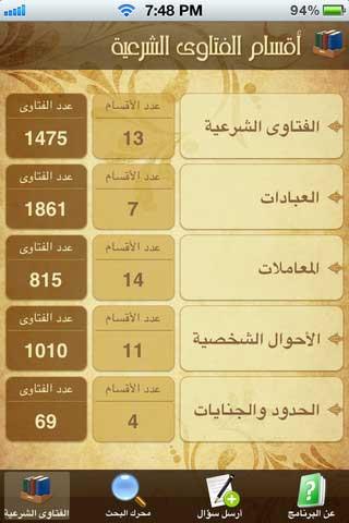 تطبيق فتاوى البوابة الاسلامية