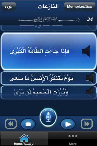تطبيق Hafiz