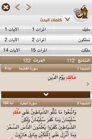 """تطبيق """"الفانوس"""" محرك البحث القرآني المتقدم"""
