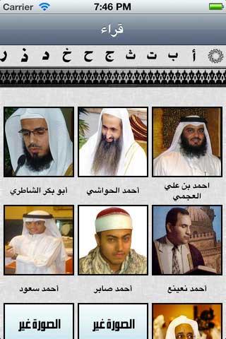 تطبيق موسوعة تلاوة القرآن