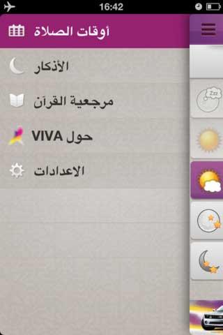 """تطبيق """"ايمانيات"""" – اسلامي مجاني"""