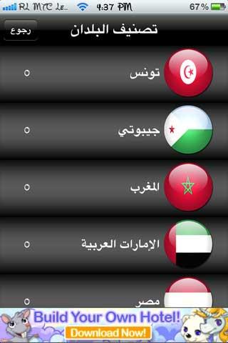 """تطبيق """"اذكى امة عربية"""""""