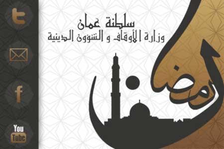 تطبيق رمضان 1433