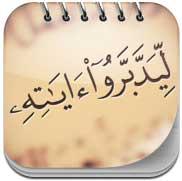 صورة تطبيقان بالعربية: الاول اسلامي والآخر للأطفال، رائعة ومجانية