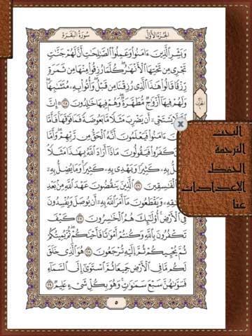 """تطبيق """"القرآن الكريم"""" المجاني الشامل"""