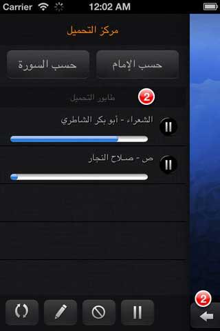 تطبيق صوت القرآن