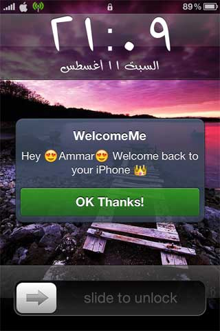 اداة WelcomeMe