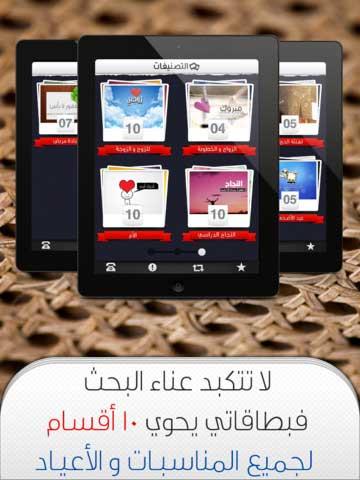 تطبيق بطاقاتي HD