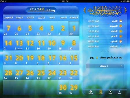 تطبيق Ramadani