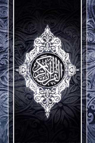 تطبيق الاذاعات القرآنية