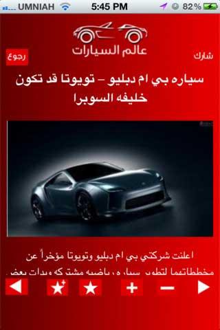 تطبيق عالم السيارات بالعربية