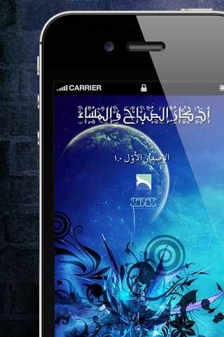 تطبيق Athkar – أذكار