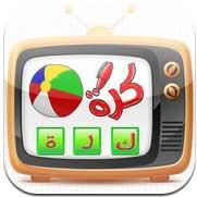 Photo of تطبيق ابو الحروف لتعليم الاطفال الحروف العربية