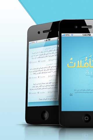 تطبيق تأملات قرآنية