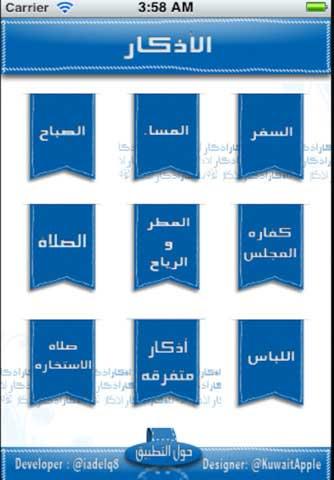 تطبيق Athkari الاسلامي