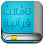 Photo of تطبيق تأملات قرآنية مجانا للأيفون وللأيباد