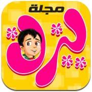 صورة تطبيق مجلة يزن الفلسطينية للاطفال
