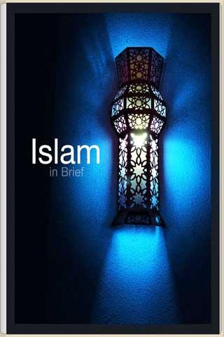 تطبيق الدين الاسلامي