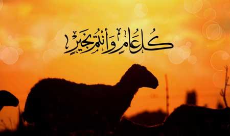عيد اضحى مبارك وكل عام وانتم بخير