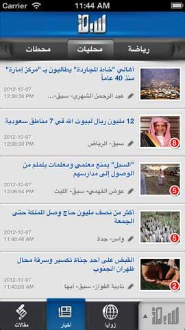 تطبيق صحيفة سبق الالكترونية