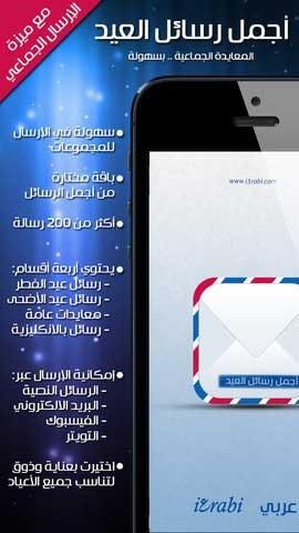 """تطبيق """"اجمل رسائل العيد"""""""