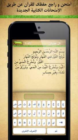 تطبيق احفظ القرآن المجاني