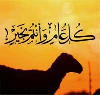 Photo of عيد اضحى مبارك وكل عام وانتم بخير