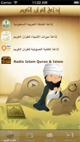تطبيق اذاعة القرآن الكريم
