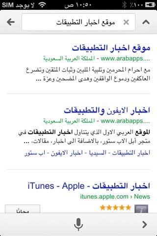 تعليمات جوجل الصوتية للأيفون اسرع وأدق من سيري