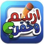 Photo of لعبة ارسم وخمن – النسخة العربية للعبة Draw Something لكنها اكثر متعة!