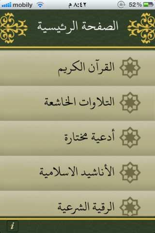 تطبيق المقرئ الشيخ ادريس بن محمد ابكر