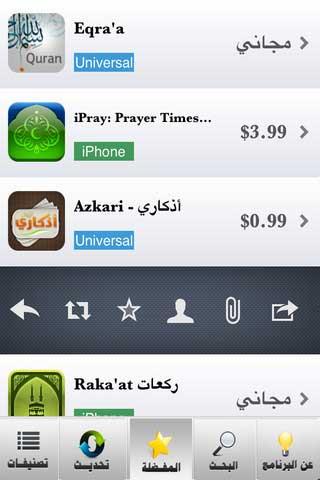 Islamic Apps - التطبيقات الإسلامية