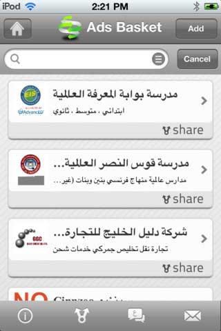 تطبيق Ads Basket