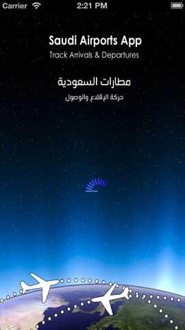تطبيق مطارات السعودية