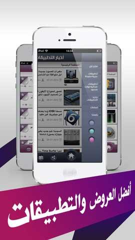 نسخة جديدة من تطبيق اخبار التطبيقات