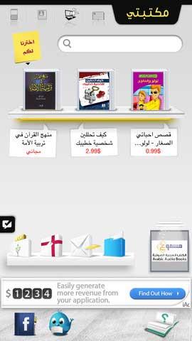 "تطبيق ""مكتبتي"""