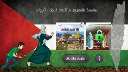 """تطبيق """"فلسطين والقدس وأرض الانبياء"""""""