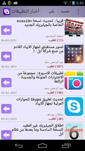 اخبار التطبيقات في اجهزة الاندرويد